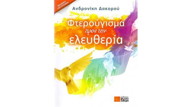H Ανδρονίκη Δακορού είναι απόφοιτη της ελληνογαλλικής σχολής Πειραιά και έχει κάνει σπουδές ελληνικής κλασικής φιλολογίας και ειδικής αγωγής.