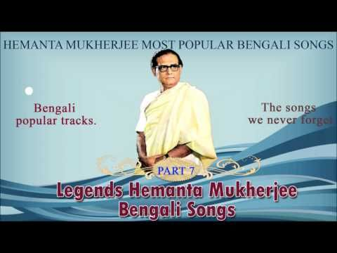 Bengali Most popular Songs Vol 7 | Best of Hemanta Mukherjee