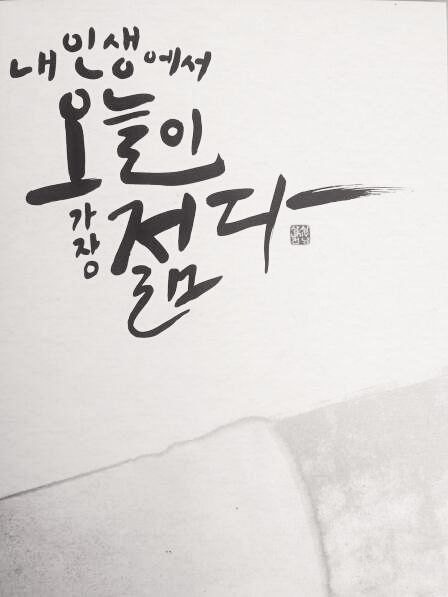 캘리그라피 / Calligraphy / Korean Calligraphy/