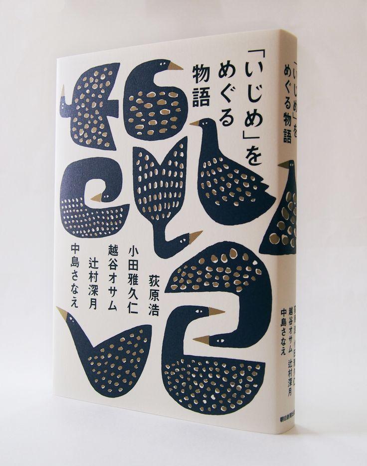 朝日新聞出版『「いじめ」をめぐる物語』装画 ブックデザイン・鈴木成一デザイン室