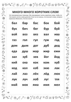ISSUU - Юлия Сырых. Учимся читать с любовью ♥ by Julia Syrykh