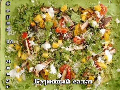 Обед за 15 минут от Джейми. Куриный салат по-калифорнийски   Этот куриный салат напоминает Джейми о солнечной Калифорнии, так как он полон свежих ингредиентов.  Курица с хрустящей корочкой, манго и греческой сыр - ммм, изысканно и вкусно! И это не все!  Хотя это всего лишь салат, но его можно подать как полноценный обед или ужин!