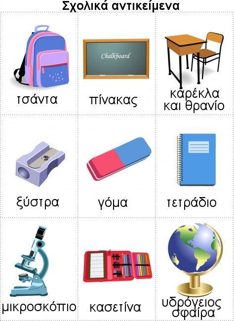 σχολικά αντικείμενα