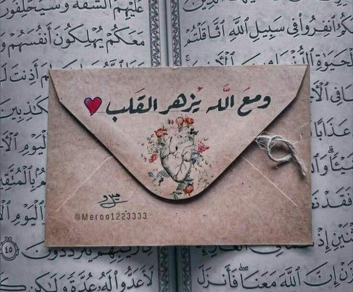 ومع الله يزهر القلب Beautiful Arabic Words Islamic Quotes Wallpaper Quran Quotes