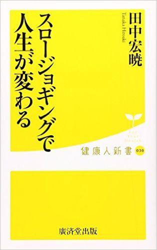 スロージョギングで人生が変わる (廣済堂健康人新書) : 田中 宏暁 : 本 : Amazon.co.jp