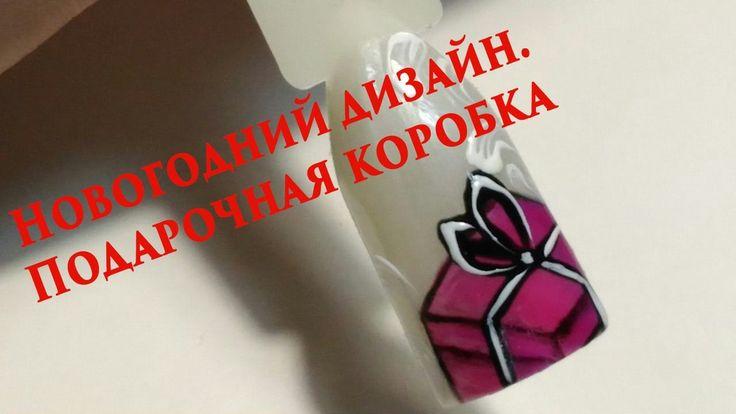Новогодний дизайн.Подарочная упаковка. Дизайн ногтей гель лаком для начи...