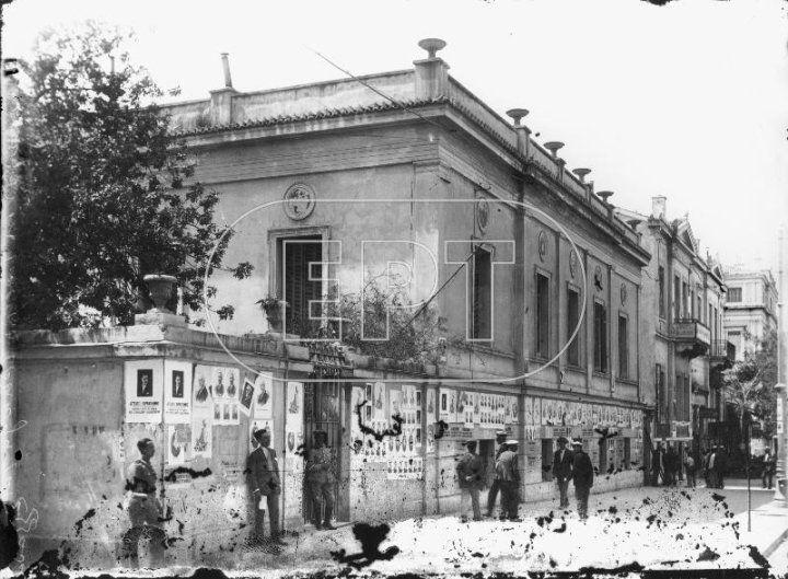 Το κτήριο αυτό ήταν στην οδό Πανεπιστημίου & Ομήρου. Πρόκειται για μοναδική φωτογραφία που η ταυτοποίησή της έγινε από Πανόραμα των Αθηνών του 1873-74.Όλα τα σπίτια αυτού του οικοδομικού τετραγώνου κατεδαφίστηκαν γύρω στα 1932 για να ανεγερθεί η Τράπεζα της Ελλάδος, Πανεπιστημίου 21.Στην συνέχεια βλέπουμε την Οικία Βασίλη Σιμόπουλου και Ευγενίας Ανδρεαδάκη.Αθήνα 1920