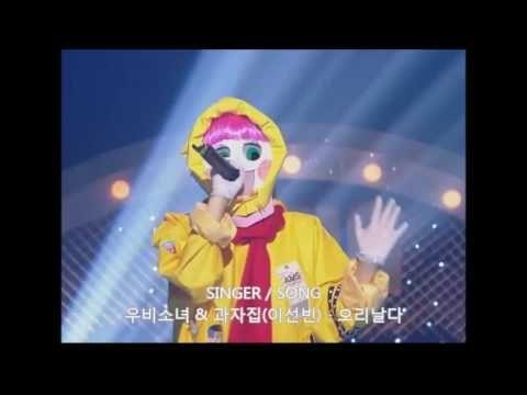 복면가왕 우비소녀, 과자집(배우 이선빈) -  오리 날다 #king of masked singer
