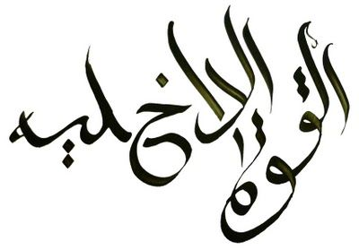 """Inner Strength"". Arabic calligraphy ."