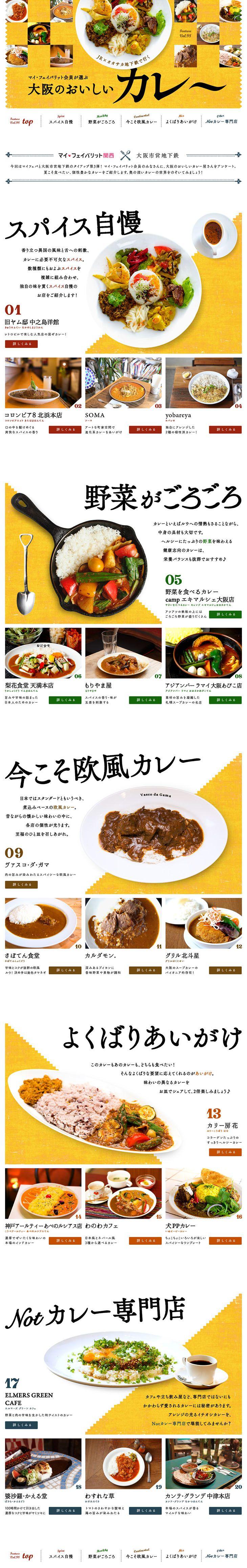 マイ・フェイバリット関西 大阪のおいしいカレー