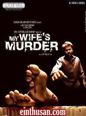 My Wife's Murder Hindi Movie Online - Anil Kapoor, Suchitra Krishnamurti, Boman Irani, Nandana Sen and Rajesh Tandon. Directed by Jiji Philip. Music by Amar Mohile. 2005 ENGLISH SUBTITLE
