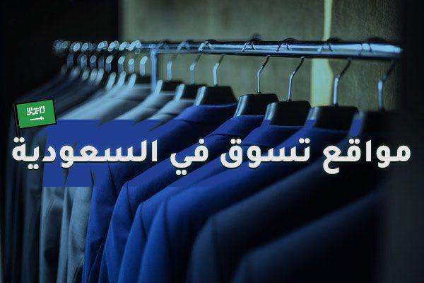 مواقع تسوق سعوديه رخيصه والدفع عند الاستلام Shopping Sites Shopping Clothes Hanger