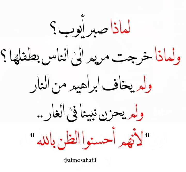 حسن الظن بالله تعالى Arabic Calligraphy Calligraphy