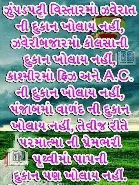 Jayshreekrishna