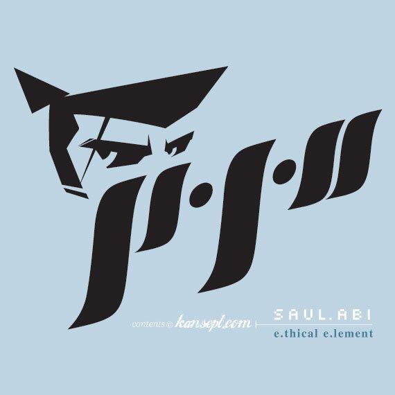 Decorative Vinyl Decal . Samurai motif & Discipline typography . Skateboard sticker by KainosCollective on Etsy