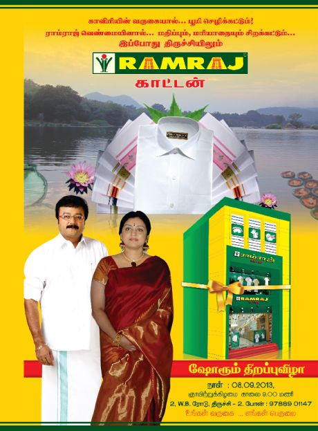 Ramraj cotton 38th showroom will be opened at Trichy on Sept 8th Sunday.  Please also Visit our online Shopping Store :  http://www.ramrajcotton.in/ — with Gopinath Thangs.