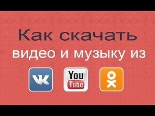 Скачать музыку ВКонтакте | ВКонтакте