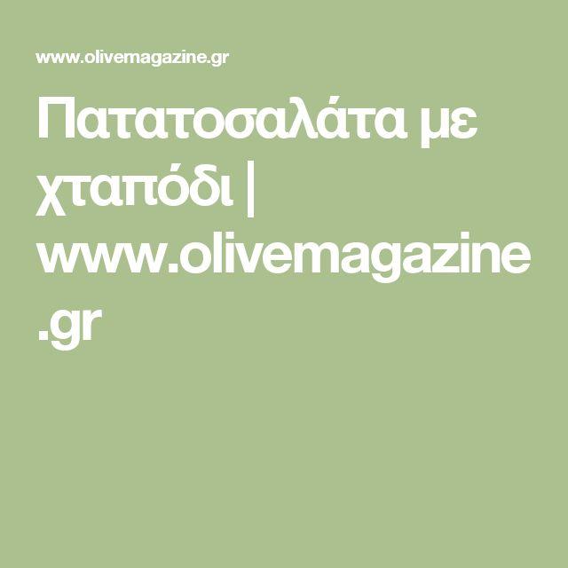 Πατατοσαλάτα με χταπόδι | www.olivemagazine.gr