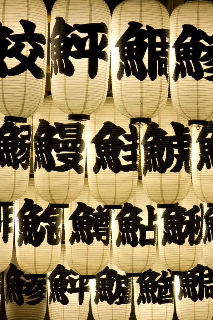 Japanese paper lanterns, Chochin 提灯