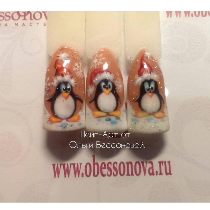 Стайка новогодних пингвинов! Мои работы с курса ,,Новогодний Нейл-Арт,, #нейларт #ольгабессонова #школаольгибессоновой #школамастера #гелевыйдизайнногтей #школамастера #дизайнгельлаком #nail #obessonova