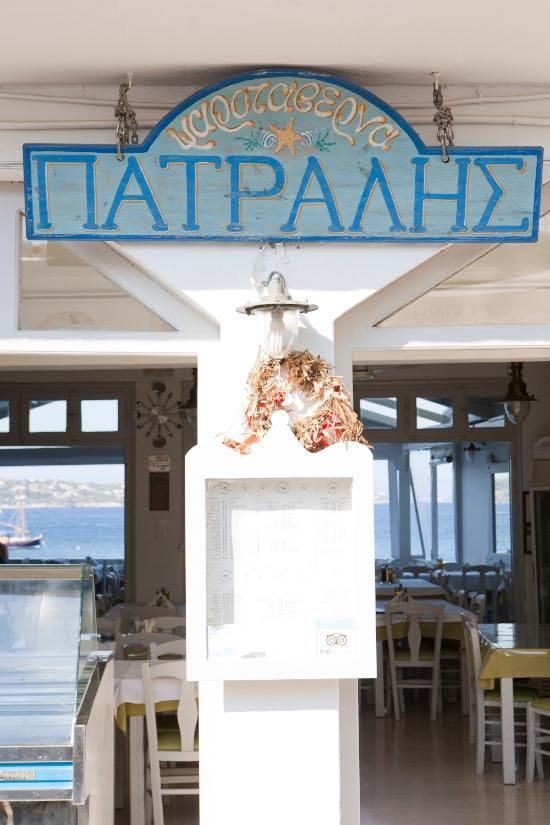 Spetses Patralis Fish Tavern, ΠΑΤΡΑΛΗΣ