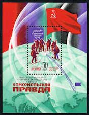 Russia #4805 Stamp for sale  USSR Explorers Souvenir Sheet  Explorers raising red flag at North Pole