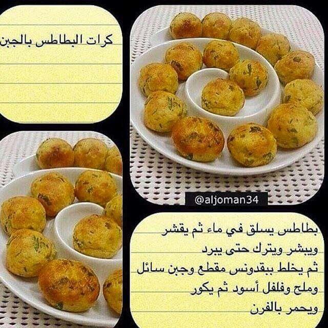 بطاطا بالجبن Potato With Cheese Cooking Cooking Recipes Food Receipes