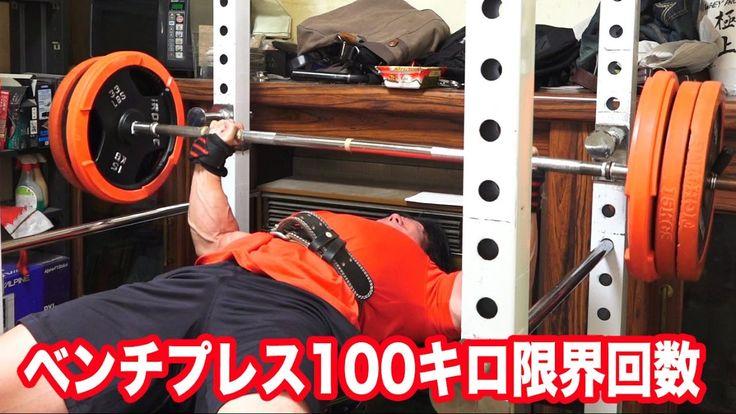 【筋トレ】シバターがズルして上げたベンチプレス100キロ×20回に挑戦 今度こそサイヤマンに負けない