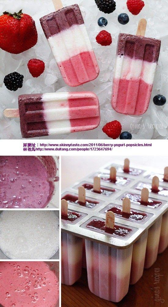 莓果三層冰棒 紫色:1杯藍莓、1/2杯黑莓、6盎司脂肪藍莓酸奶、1杯碎冰。白色:14盎司香草酸奶、2大勺糖、1杯碎冰。粉色:3/4杯覆盆子、3/4杯草莓、6盎司脂肪草莓酸奶、1杯碎冰。作法:三種汁分別入果汁機打成汁,將粉色汁先倒入冰棒模具1/3,冰凍30分鐘,取出後,再倒入白色部分1/3,這時插上冰棍,再冰凍30分鐘,最後把紫色汁倒完直到完全結凍即可。做法原網址翻譯