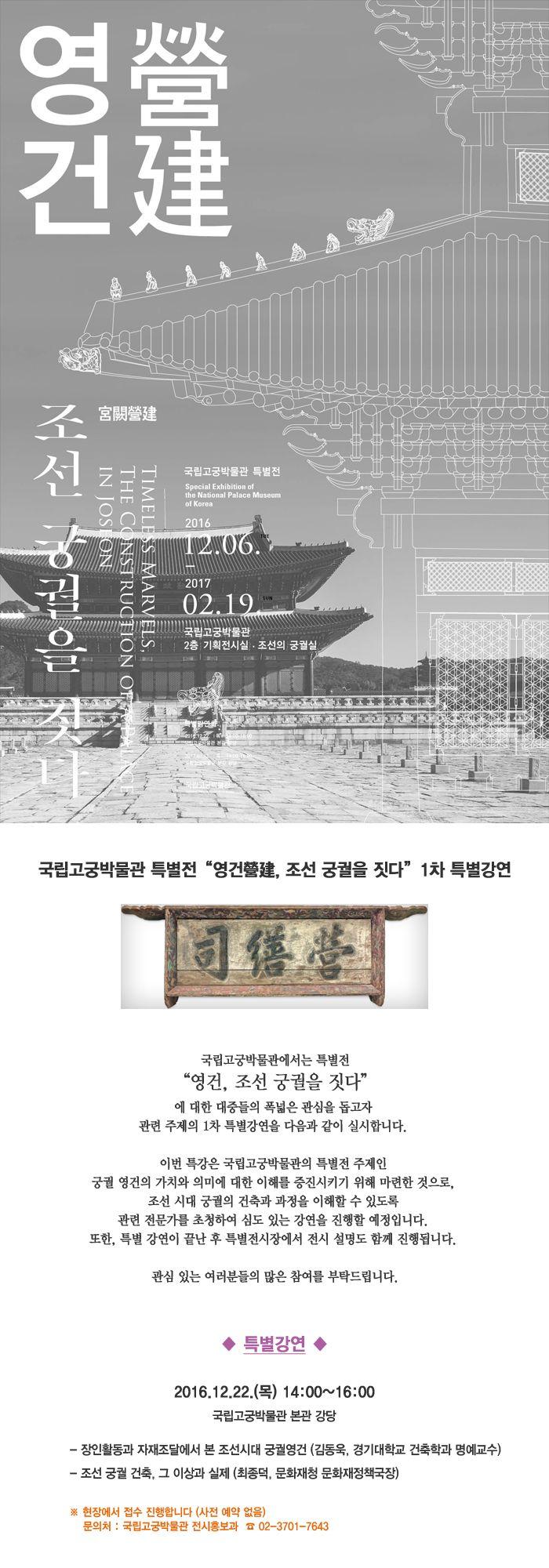 """국립고궁박물관 특별전 """"영건營建, 조선 궁궐을 짓다"""" 1차 특별강연(63)"""