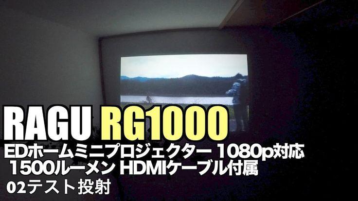 RAGU RG1000 LEDホームミニプロジェクター 1080p対応 1500ルーメン HDMIケーブル付属 02テスト投射