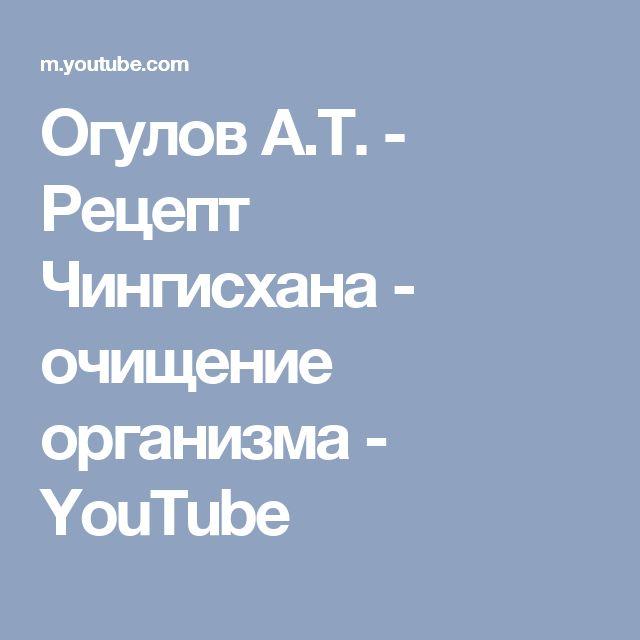 Огулов А.Т. - Рецепт Чингисхана - очищение организма - YouTube