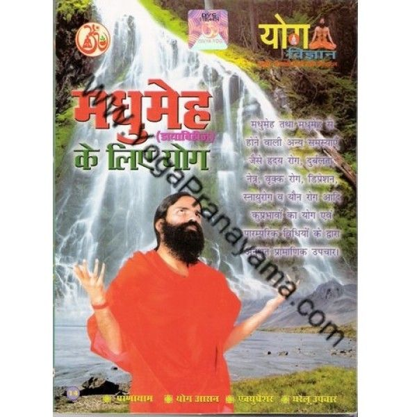 Baba Ramdev Yoga DVD for Obesity & Diabetes, Pranayam, Asans, Acupressure & Age old traditional methods of treatment is the most reliable ways to reduce obesity. & Diabetes is controlled but as well as cured through our traditional practice of Yoga, Prana http://whymattress.com/how-to-choose-the-best-mattress-for-back-pain/
