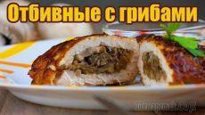 Свиные отбивные, фаршированные грибами Свиные отбивные, фаршированные грибами. Вкусные, сочные отбивные из свинины с грибами. Это очень вкусный ужин особенно с картофельным пюре и красным соусом. Свиные отбивные еще прекрасно сочетаются с ...