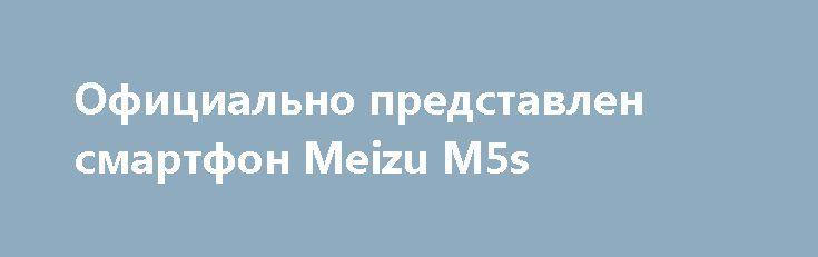 Официально представлен смартфон Meizu M5s http://ilenta.com/news/smartphone/news_14969.html  Как и планировалось, компания Meizu официально представила новый смартфон бюджетной категории Meizu M5s. ***