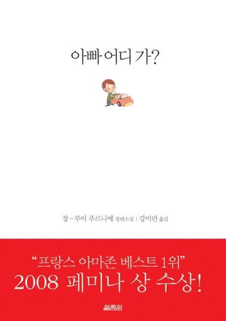 [아빠 어디가] Fournier, Jean-Louis / 웃음과 절망 사이에서 장애를 이야기하는 감동 실화!  / 2009 / 843.914 F778o1