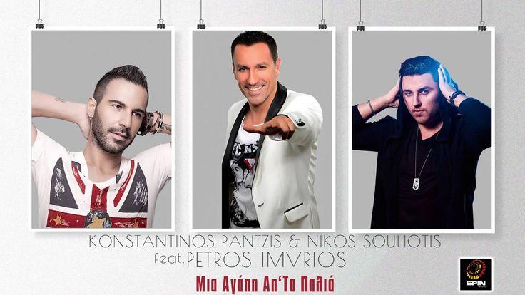 Μια Αγάπη Απ΄Τα Παλιά -  Pantzis &  Souliotis feat. Petros Imvrios (Audi...