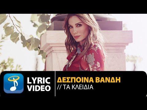 Δέσποινα Βανδή - Τα Κλειδιά | Despina Vandi - Ta Klidia (Official Lyric Video HQ) - YouTube