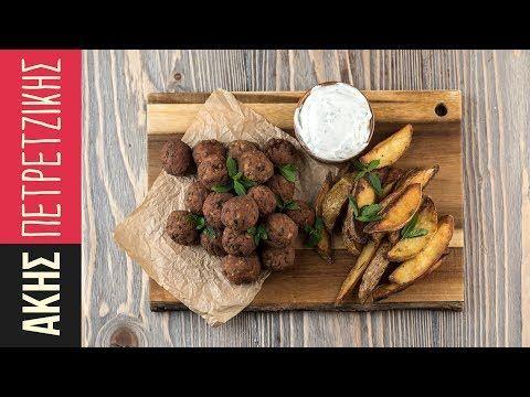 Κεφτεδάκια με πατάτες | Kitchen Lab by Akis Petretzikis - YouTube