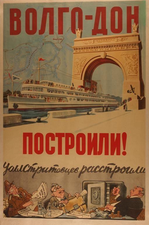 Рекламный плакат. Волго-Дон. 1952 г. И. Ганф.