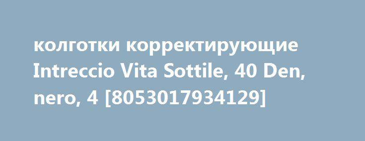 колготки корректирующие Intreccio Vita Sottile, 40 Den, nero, 4 [8053017934129] http://ewrostile.ru/products/14815-kolgotki-korrektiruyushie-intreccio-vita-sottile-40-den-nero  колготки корректирующие Intreccio Vita Sottile, 40 Den, nero, 4 [8053017934129] со скидкой 71 рубль. Подробнее о предложении на странице: http://ewrostile.ru/products/14815-kolgotki-korrektiruyushie-intreccio-vita-sottile-40-den-nero