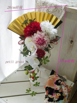 和装金扇子キャスケードブーケ・紅白マーブルダリア(ダリアと胡蝶蘭の和装ブーケ)