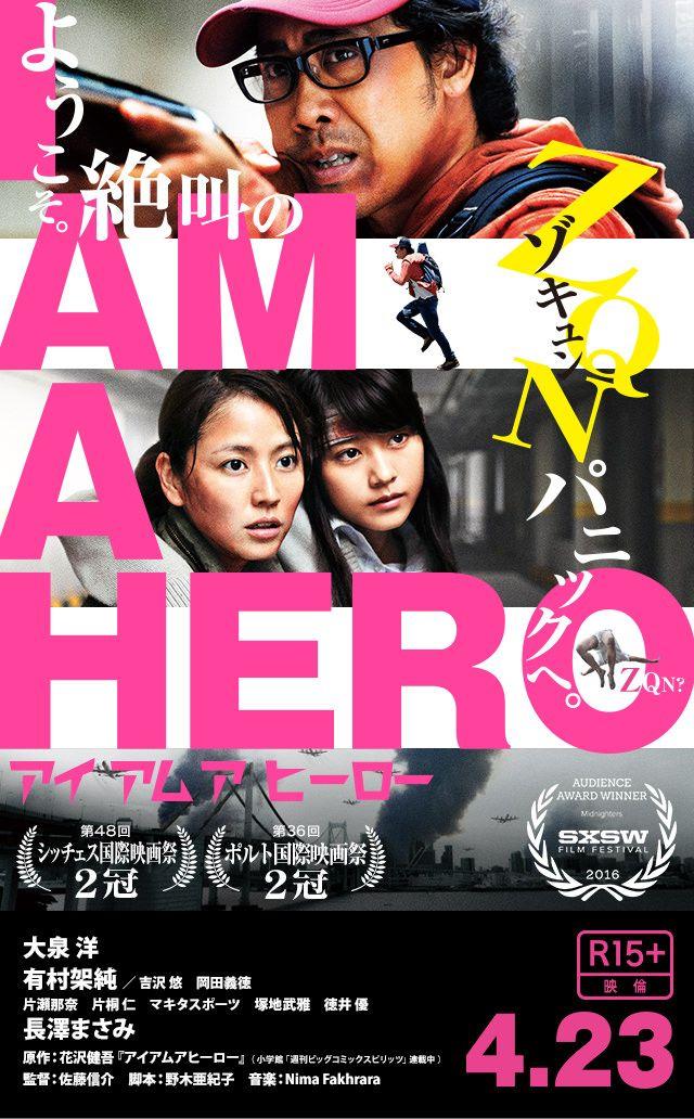喪屍末日戰 (アイ アム ア ヒーロー / I AM A HERO)