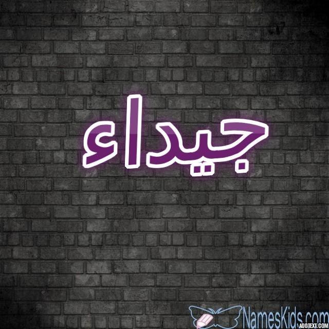 معنى اسم جيداء بالتفصيل الحسناء Jaidaa اسم جيداء اسم جيداء بالانجليزية اسماء بنات Neon Signs