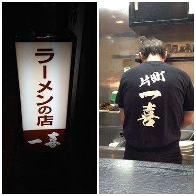 2014.08.26 石川県金沢市 ラーメンの店「一喜」(創業20年) 濃厚な味わいのスープに極太麺を使用した「チャーシューラーメン」がメインメニューです
