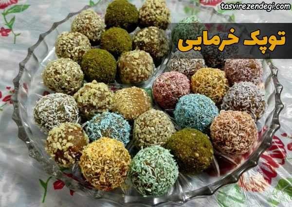 توپک خرمایی دسر خوشمزه و مقوی ماه رمضان مجله تصویر زندگی Food Decoration Vegan Foods Dessert Recipes