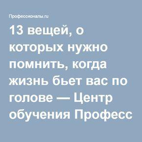 13 вещей, о которых нужно помнить, когда жизнь бьет вас по голове — Центр обучения Профессионалы.ru — Профессионалы.ru