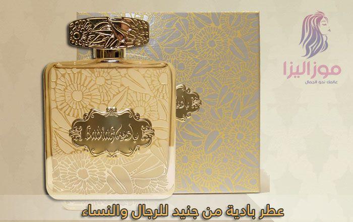 عطر بادية جولد من جنيد الاصلي للرجال والنساء بسعر مميز Perfume Bottles Flask Perfume
