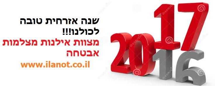 שנה אזרחית טובה לכולנו!!! מצוות אילנות מצלמות אבטחה http://www.ilanot.co.il/