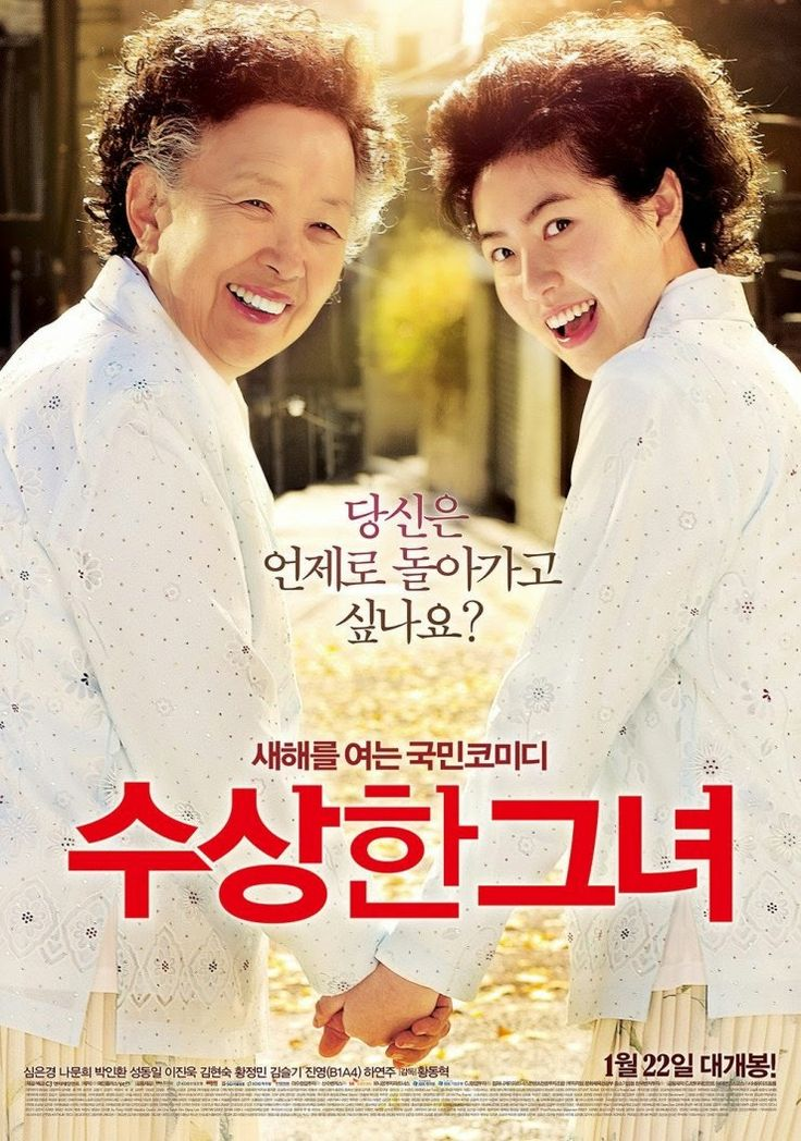 Miss Granny What a freaking funny movie